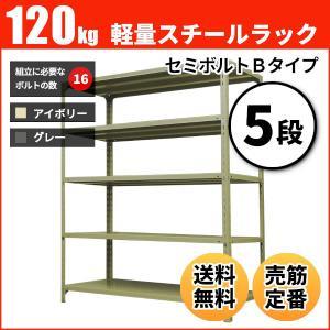 スチールラック 軽量120kg/段(セミボルトB) 表示寸法:高さ180×幅120×奥行45cm:5段(枚)自重(36.2kg) ・単体形式:業務用スチールラック スチール棚|neosteel