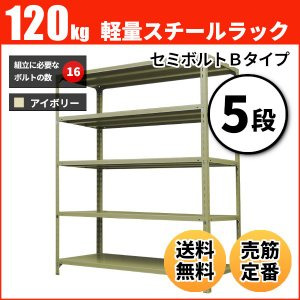スチールラック 軽量120kg/段(セミボルトB) 表示寸法:高さ180×幅150×奥行45cm:5段(枚)自重(42.7kg) ・単体形式:業務用スチールラック スチール棚|neosteel