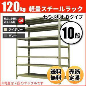 スチールラック 軽量120kg/段(セミボルトB) 高さ210×幅120×奥行45cm:10段(枚)自重(66.4kg) ・単体形式:業務用スチールラック スチール棚|neosteel