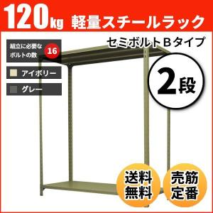 スチールラック 軽量120kg/段(セミボルトB) 表示寸法:高さ210×幅180×奥行60cm:2段(枚)自重(32.2kg) ・単体形式:業務用スチールラック スチール棚|neosteel