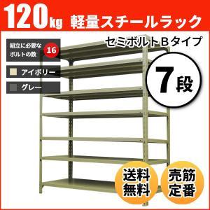 スチールラック 軽量120kg/段(セミボルトB) 表示寸法:高さ210×幅180×奥行60cm:7段(枚)自重(91.7kg) ・単体形式:業務用スチールラック スチール棚|neosteel