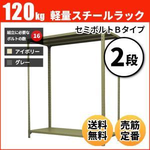スチールラック 軽量120kg/段(セミボルトB) 表示寸法:高さ240×幅87.5×奥行30cm:2段(枚)自重(14.6kg) ・単体形式:業務用スチールラック スチール棚|neosteel