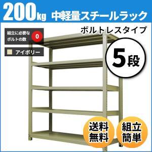スチールラック 中軽量200kg/段(ボルトレス) 表示寸法:高さ180×幅90×奥行45cm:5段(枚)自重(39kg) ・単体形式:業務用スチールラック スチール棚|neosteel