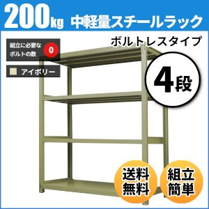 スチールラック 中軽量200kg/段(ボルトレス) 表示寸法:高さ180×幅180×奥行30cm:4段(枚)自重(49.6kg) ・単体形式:業務用スチールラック スチール棚|neosteel