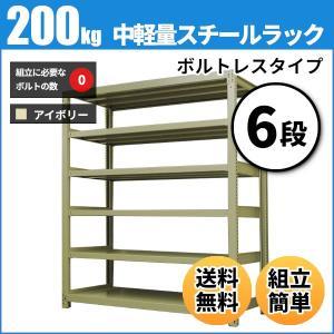スチールラック 中軽量200kg/段(ボルトレス) 表示寸法:高さ210×幅120×奥行30cm:6段(枚)自重(46.2kg) ・単体形式:業務用スチールラック スチール棚|neosteel