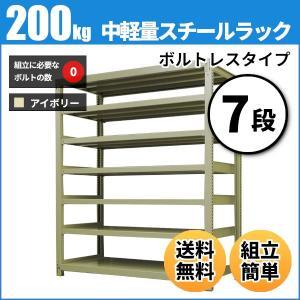 スチールラック 中軽量200kg/段(ボルトレス) 表示寸法:高さ210×幅120×奥行30cm:7段(枚)自重(50.7kg) ・単体形式:業務用スチールラック スチール棚|neosteel