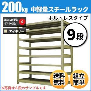 スチールラック 中軽量200kg/段(ボルトレス) 表示寸法:高さ210×幅120×奥行30cm:9段(枚)自重(59.7kg) ・単体形式:業務用スチールラック スチール棚|neosteel