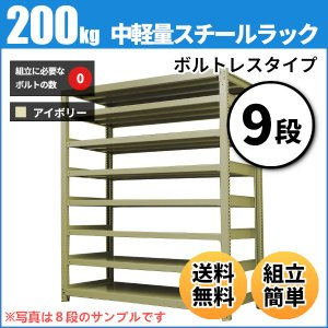 スチールラック 中軽量200kg/段(ボルトレス) 表示寸法:高さ210×幅120×奥行45cm:9段(枚)自重(72.7kg) ・単体形式:業務用スチールラック スチール棚 neosteel