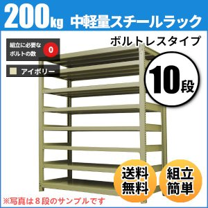 スチールラック 中軽量200kg/段(ボルトレス) 表示寸法:高さ210×幅150×奥行60cm:10段(枚)自重(132.6kg) ・単体形式:業務用スチールラック スチール棚 neosteel