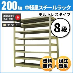 スチールラック 中軽量200kg/段(ボルトレス) 表示寸法:高さ240×幅90×奥行30cm:8段(枚)自重(48.8kg) ・単体形式:業務用スチールラック スチール棚 neosteel