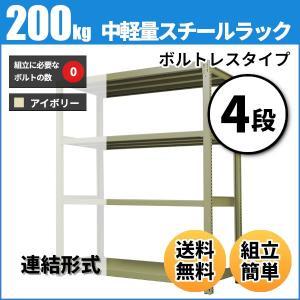 スチールラック 中軽量200kg/段(ボルトレス) 表示寸法:高さ120×幅90×奥行45cm:4段(枚)自重(27.2kg) ・連結形式:業務用スチールラック スチール棚|neosteel