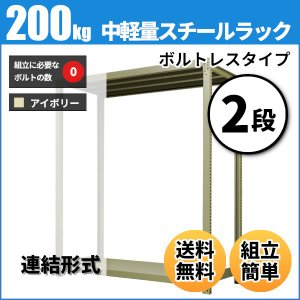 スチールラック 中軽量200kg/段(ボルトレス) 表示寸法:高さ120×幅90×奥行60cm:2段(枚)自重(22.2kg) ・連結形式:業務用スチールラック スチール棚|neosteel