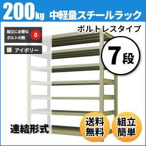 スチールラック 中軽量200kg/段(ボルトレス) 表示寸法:高さ120×幅90×奥行60cm:7段(枚)自重(54.7kg) ・連結形式:業務用スチールラック スチール棚|neosteel