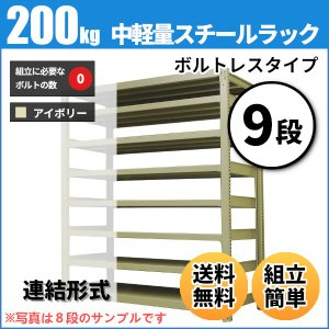 スチールラック 中軽量200kg/段(ボルトレス) 表示寸法:高さ120×幅90×奥行60cm:9段(枚)自重(67.7kg) ・連結形式:業務用スチールラック スチール棚|neosteel