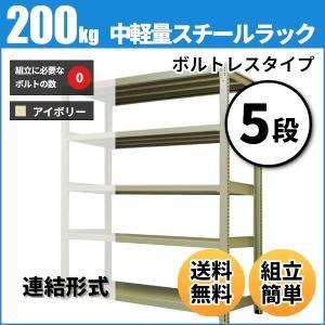 スチールラック 中軽量200kg/段(ボルトレス) 表示寸法:高さ180×幅150×奥行45cm:5段(枚)自重(53.3kg) ・連結形式:業務用スチールラック スチール棚 neosteel