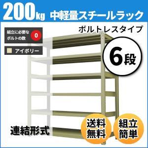 スチールラック 中軽量200kg/段(ボルトレス) 表示寸法:高さ210×幅120×奥行45cm:6段(枚)自重(48.6kg) ・連結形式:業務用スチールラック スチール棚|neosteel