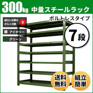 スチールラック 中量300kg/段(ボルトレス) 表示寸法:高さ90×幅90×奥行90cm:7段(枚)自重(97.2kg) ・単体形式:業務用スチールラック スチール棚|neosteel