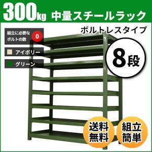 スチールラック 中量300kg/段(ボルトレス) 表示寸法:高さ90×幅90×奥行90cm:8段(枚)自重(109.4kg) ・単体形式:業務用スチールラック スチール棚|neosteel