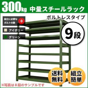 スチールラック 中量300kg/段(ボルトレス) 表示寸法:高さ90×幅90×奥行90cm:9段(枚)自重(121.6kg) ・単体形式:業務用スチールラック スチール棚|neosteel
