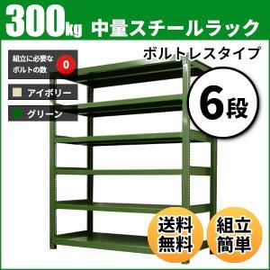 スチールラック 中量300kg/段(ボルトレス) 表示寸法:高さ90×幅120×奥行45cm:6段(枚)自重(60.4kg) ・単体形式:業務用スチールラック スチール棚|neosteel