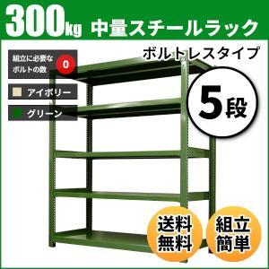 スチールラック 中量300kg/段(ボルトレス) 表示寸法:高さ180×幅150×奥行45cm:5段...