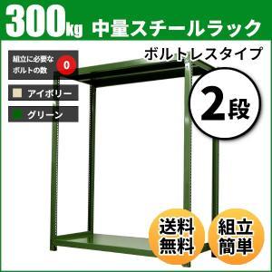 スチールラック 中量300kg/段(ボルトレス) 表示寸法:高さ180×幅150×奥行60cm:2段(枚)自重(45.4kg) ・単体形式:業務用スチールラック スチール棚 neosteel