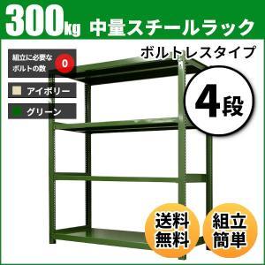 スチールラック 中量300kg/段(ボルトレス) 表示寸法:高さ210×幅180×奥行60cm:4段...