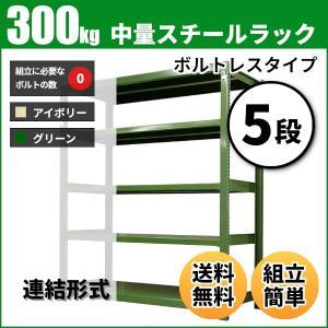スチールラック 中量300kg/段(ボルトレス) 表示寸法:高さ180×幅120×奥行45cm:5段...