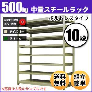 スチールラック 中量500kg/段(ボルトレス) 表示寸法:高さ90×幅90×奥行45cm:10段(枚)自重(78.2kg) ・単体形式:業務用スチールラック スチール棚|neosteel