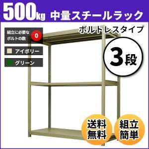 スチールラック 中量500kg/段(ボルトレス) 表示寸法:高さ90×幅90×奥行45cm:3段(枚)自重(32kg) ・単体形式:業務用スチールラック スチール棚|neosteel