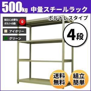 スチールラック 中量500kg/段(ボルトレス) 表示寸法:高さ90×幅90×奥行45cm:4段(枚)自重(38.6kg) ・単体形式:業務用スチールラック スチール棚|neosteel