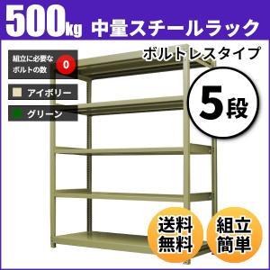 スチールラック 中量500kg/段(ボルトレス) 表示寸法:高さ90×幅90×奥行45cm:5段(枚)自重(45.2kg) ・単体形式:業務用スチールラック スチール棚|neosteel