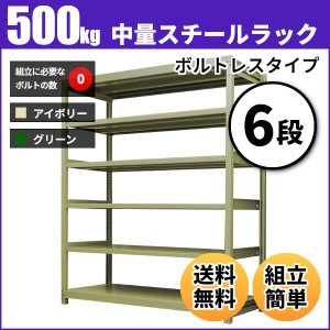 スチールラック 中量500kg/段(ボルトレス) 表示寸法:高さ90×幅90×奥行45cm:6段(枚)自重(51.8kg) ・単体形式:業務用スチールラック スチール棚|neosteel