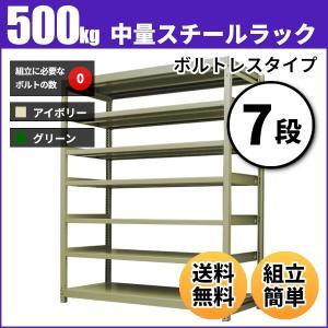 スチールラック 中量500kg/段(ボルトレス) 表示寸法:高さ90×幅90×奥行45cm:7段(枚)自重(58.4kg) ・単体形式:業務用スチールラック スチール棚|neosteel