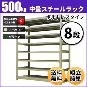 スチールラック 中量500kg/段(ボルトレス) 表示寸法:高さ90×幅90×奥行45cm:8段(枚)自重(65kg) ・単体形式:業務用スチールラック スチール棚|neosteel