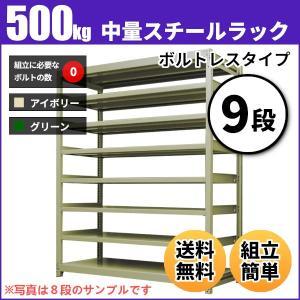 スチールラック 中量500kg/段(ボルトレス) 表示寸法:高さ90×幅90×奥行45cm:9段(枚)自重(71.6kg) ・単体形式:業務用スチールラック スチール棚|neosteel