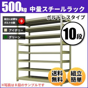スチールラック 中量500kg/段(ボルトレス) 表示寸法:高さ90×幅90×奥行75cm:10段(枚)自重(128kg) ・単体形式:業務用スチールラック スチール棚|neosteel