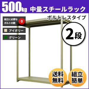 スチールラック 中量500kg/段(ボルトレス) 表示寸法:高さ150×幅120×奥行45cm:2段(枚)自重(35.6kg) ・単体形式:業務用スチールラック スチール棚 neosteel