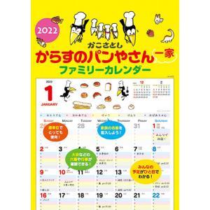[グッズ]/かこさとし/からすのパンやさん一家 ファミリーカレンダー [2022年カレンダー]|neowing