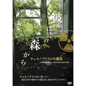 [DVD]/【送料無料選択可】ドキュメンタリー/被ばくの森から チェルノブイリの生態系|neowing