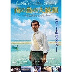 [DVD]/【送料無料選択可】洋画/南の島の大統領-沈みゆくモルディブ-|neowing
