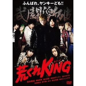 【送料無料選択可】オリジナルV/荒くれKING neowing