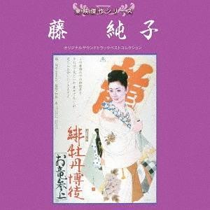 【送料無料選択可】サントラ/東映傑作シリーズ 藤純子ベストコレクション neowing