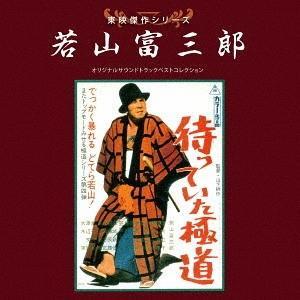 【送料無料選択可】サントラ/東映傑作シリーズ 若山富三郎ベストコレクション neowing