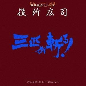 【送料無料選択可】サントラ/東映傑作シリーズ 役所広司「三匹が斬る」 neowing