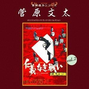 [東映傑作シリーズ 第2弾] 東映名作映画音楽サウンドトラック盤が厳選され、デジタルリマスターされて...