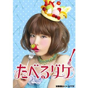 [DVD]/【ゆうメール利用不可】TVドラマ/たべるダケ 完食版 DVD-BOX neowing