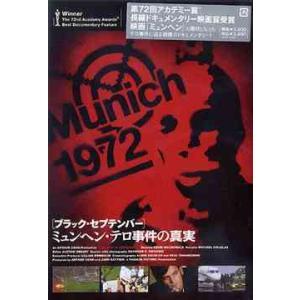 [DVD]/【送料無料選択可】洋画/[ブラック・セプテンバー]ミュンヘン・テロ事件の真実|neowing