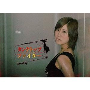 [DVD]/TVドラマ/タンクトップファイター DVD-BOX neowing