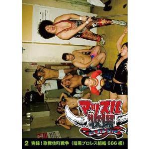 [DVD]/【送料無料選択可】格闘技/マッスル牧場CLASSIC 2|neowing